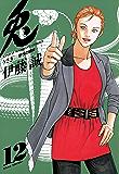 兎 -野性の闘牌- (12) (近代麻雀コミックス)