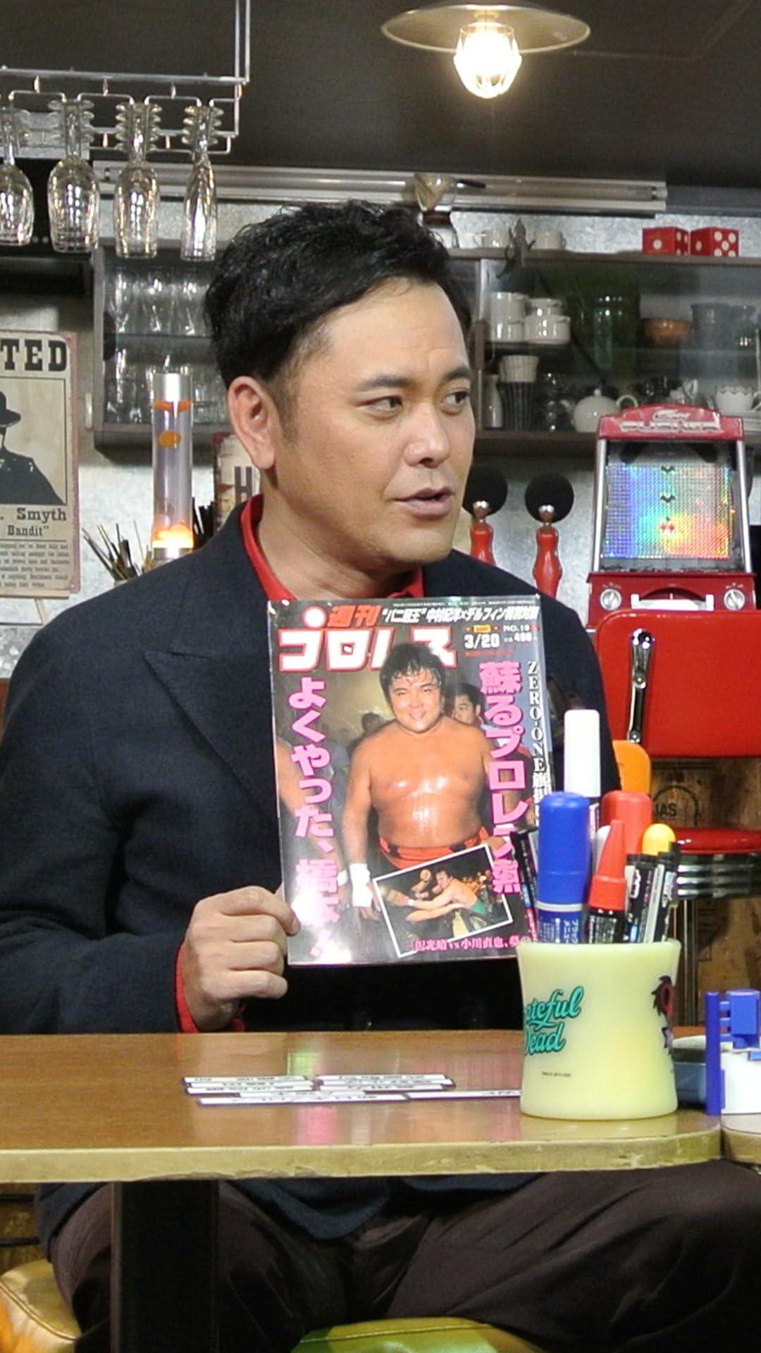 有田哲平 『有田と週刊プロレスと』 フルHD(1080×1920)スマホ壁紙/待受画像