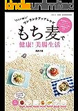 もち麦で健康! 美腸生活 三才ムック Vol.906