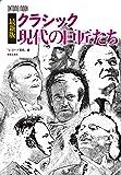 最新版 クラシック 現代の巨匠たち (ONTOMO MOOK)