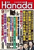 月刊Hanada2019年9月号 [雑誌]