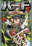 バード 雀界天使VS天才魔術師 3 (近代麻雀コミックス)