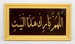 1879 God bless our home Framed in Arabic Version/Gold wood frame/Home Decorative