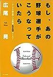 もし、あの野球選手がこうなっていたら ~データで読み解くプロ野球「たられば」の世界~