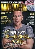 海外ドラマTVガイド WATCH Vol.3 2015 WINTER (TOKYO NEWS MOOK 463号)