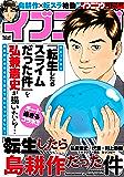 イブニング 2019年7号 [2019年3月12日発売] [雑誌]