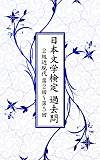日本文学検定 過去問 2級近現代(第2回~第5回)