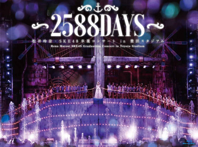 松井玲奈SKE48卒業コンサートin豊田スタジアム~2588DAYS~ [Blu-ray] B0160ZFWW4