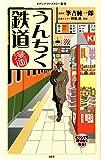漫画・うんちく鉄道 (メディアファクトリー新書)