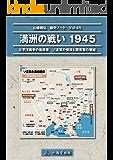 満洲の戦い 1945