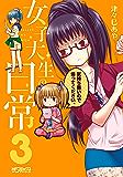 女子大生の日常 3 (MFコミックス アライブシリーズ)