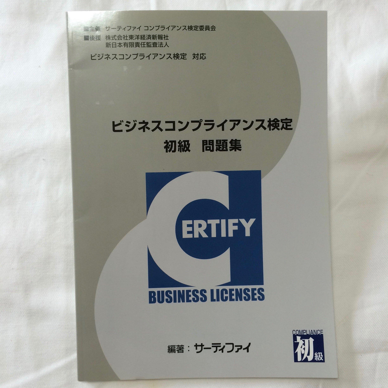検定 ビジネス コンプライアンス