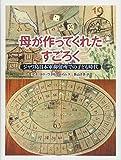 母が作ってくれたすごろく: ジャワ島日本軍抑留所での子ども時代 (児童書)