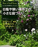 日陰や狭い場所での小さな庭づくり (主婦の友生活シリーズ)