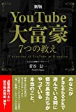 新版YouTube大富豪7つの教え