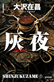 灰夜 新宿鮫7~新装版~ (光文社文庫)