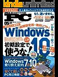 Mr.PC (ミスターピーシー) 2019年 5月号 [雑誌]