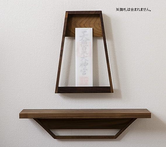 【杉本家具】うかぶ神棚 吊棚セット(台形タイプ) ウォールナット 台形本