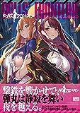 ドールズフロントライン コミックアンソロジー VOL.3 (DNAメディアコミックス)