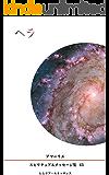 43巻 ヘラ アマーリエ スピリチュアルメッセージ集
