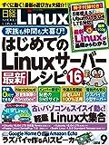 日経Linux 2018年 9 月号