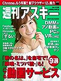 週刊アスキー No.1138(2017年8月8日発行) [雑誌]
