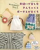 手縫いで楽しむきんちゃくとポーチとがまぐち (レディブティックシリーズno.4507)