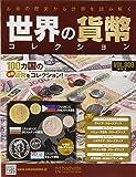 世界の貨幣コレクション(309) 2019年 1/9 号 [雑誌]