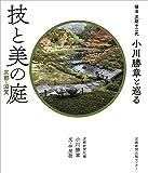 植治次期十二代 小川勝章と巡る技と美の庭 京都・滋賀