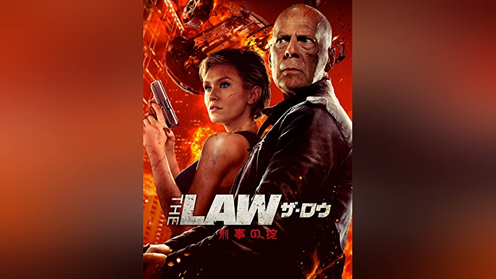 THE LAW 刑事の掟(吹替版)