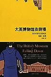 大英博物馆在倒塌 (戴维·洛奇作品)