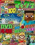 別冊てれびげーむマガジン スペシャル マインクラフト まるごと! 大充実号 (カドカワゲームムック)
