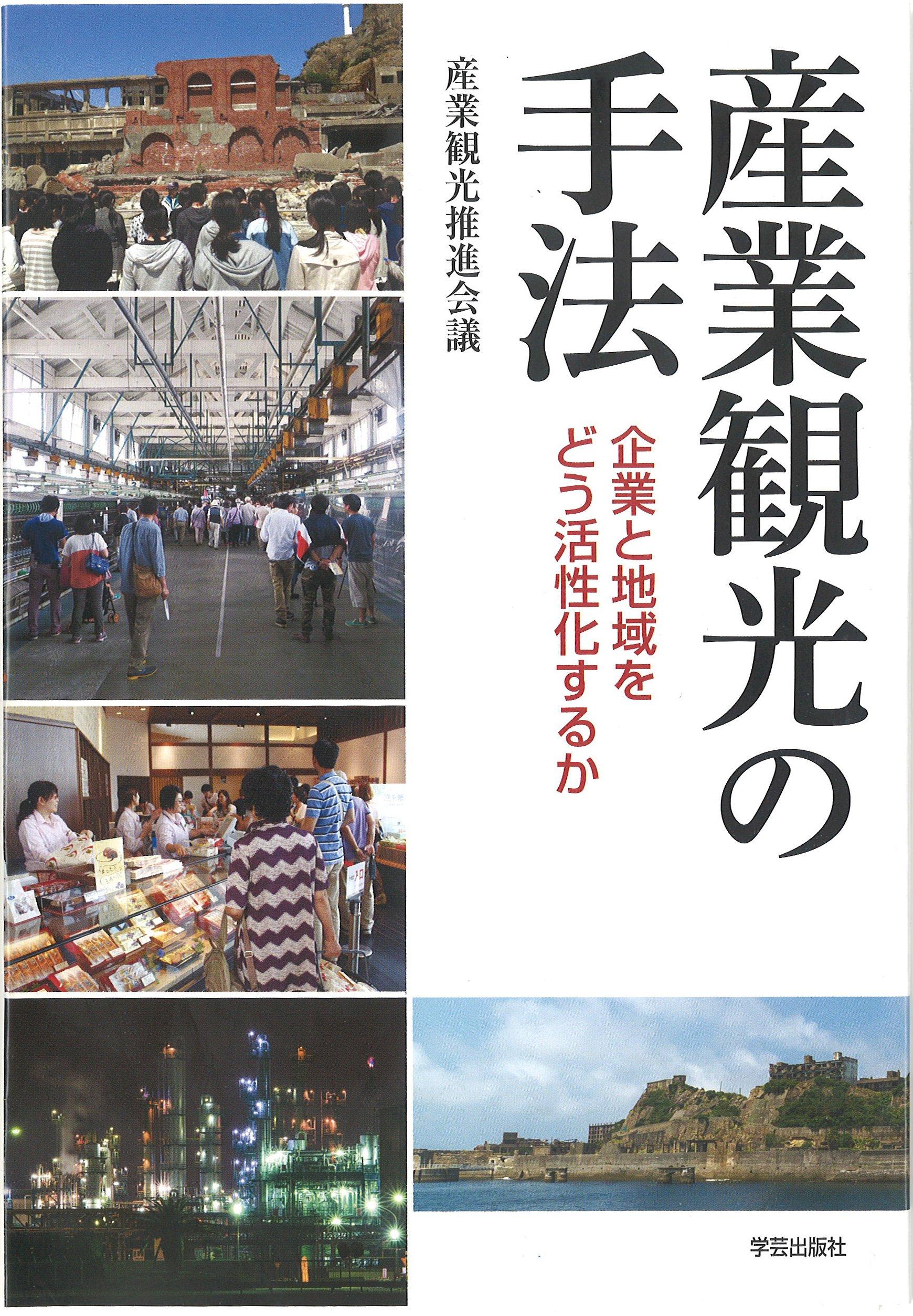 Download Sangyō kankō no shuhō : kigyō to chiiki o dō kasseika suruka PDF