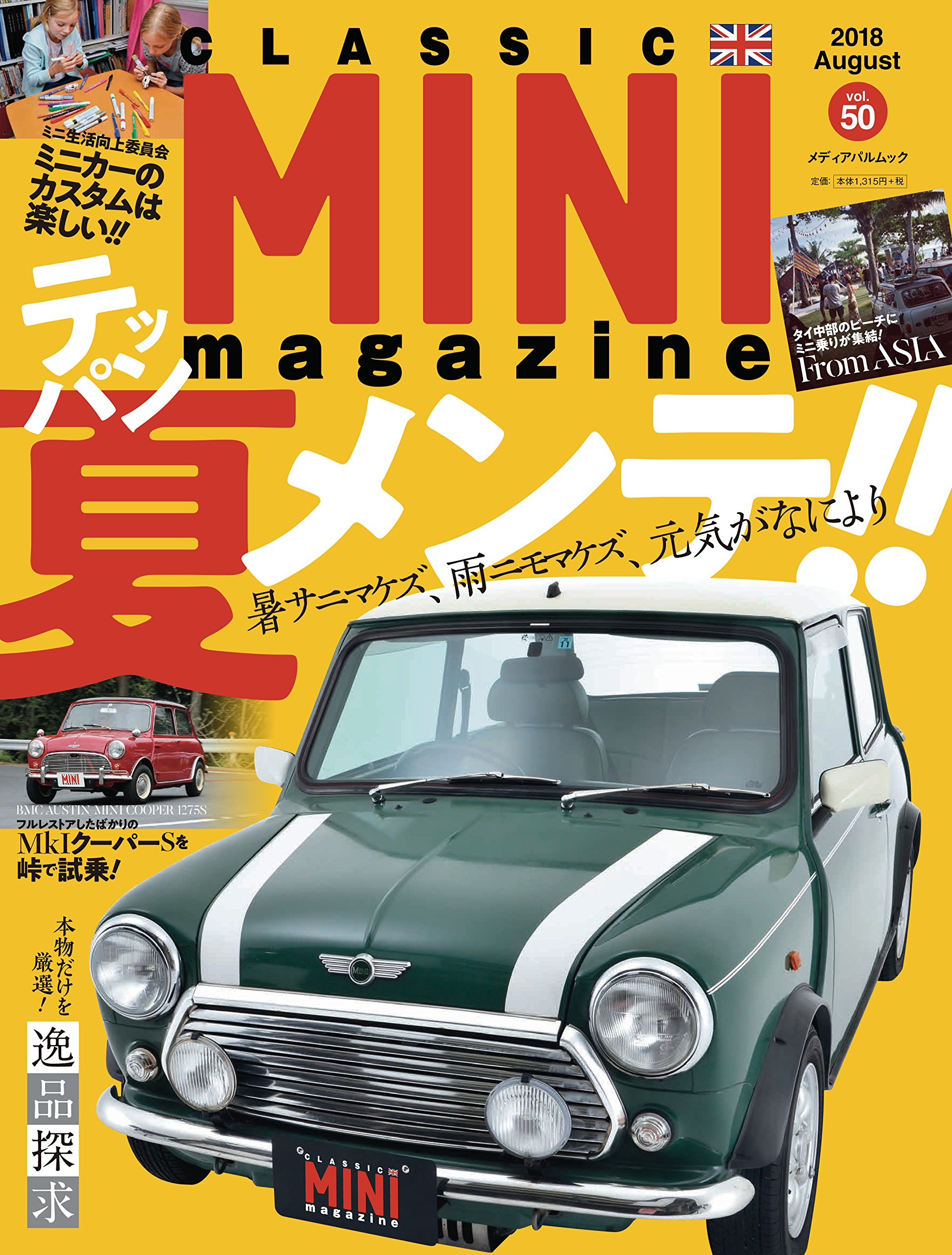 「クラシックミニマガジン Vol.50」(メディア・パル)
