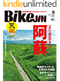 BikeJIN/培倶人(バイクジン) 2019年9月号 Vol.199(一生に一度は行きたい阿蘇)[雑誌]