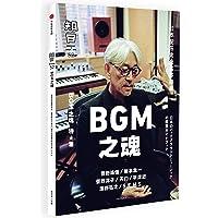 知日52・BGM之魂