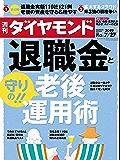 週刊ダイヤモンド 2019年7/27号 [雑誌]