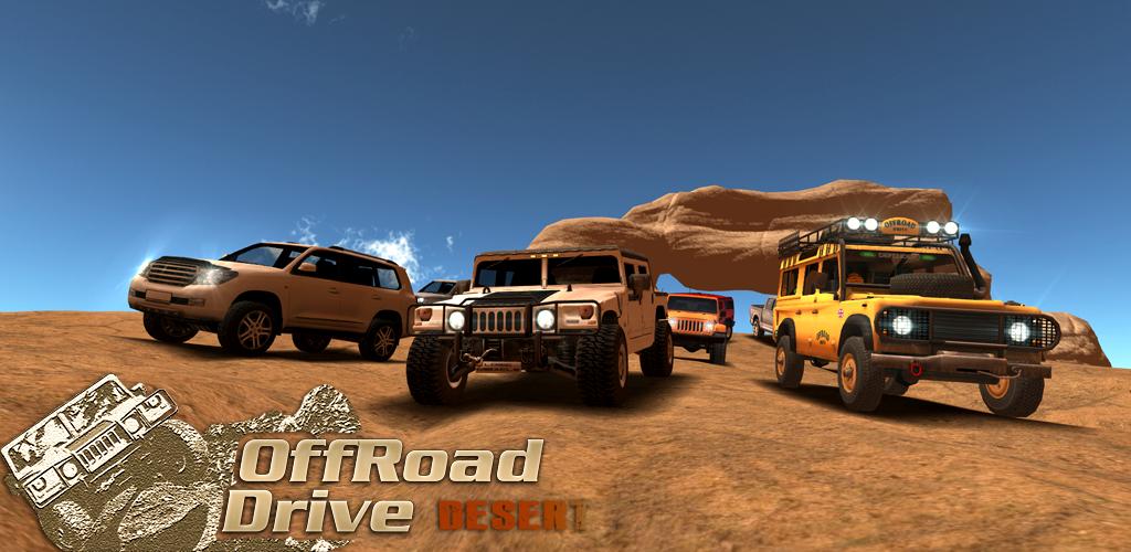 off road drive desert обновленной