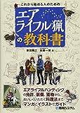 これから始める人のための エアライフル猟の教科書