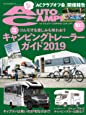 AutoCamper (オートキャンパー) 2019年10月号