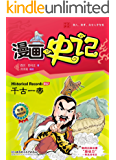 漫画史记:千古一帝 (漫画中国)