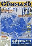コマンドマガジン Vol.150『冬戦争 RED WINTER』(ゲーム付)