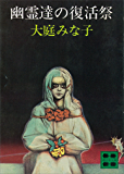 幽霊達の復活祭 (講談社文庫)