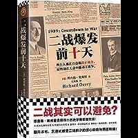 二战爆发前十天(读客熊猫君出品。二战其实可以避免?所有人都在有意地阻止战争,却在无意中推动了战争!感受二战前夕的惊心动魄与阴差阳错!)