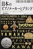 日本のピアノメーカーとブランド ~およそ200メーカーと400ブランドを検証する~