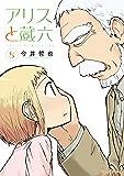 アリスと蔵六(8)【電子限定特典ペーパー付き】 (RYU COMICS)