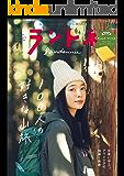 ランドネ 2020年1月号 No.109(100人の好きな山とふもと旅)[雑誌]