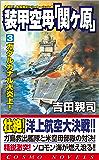 装甲空母「関ヶ原」(3)ガダルカナル大炎上! (コスモノベルズ)