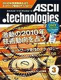 月刊アスキードットテクノロジーズ 2010年3月号 [雑誌] (月刊ASCII.technologies)