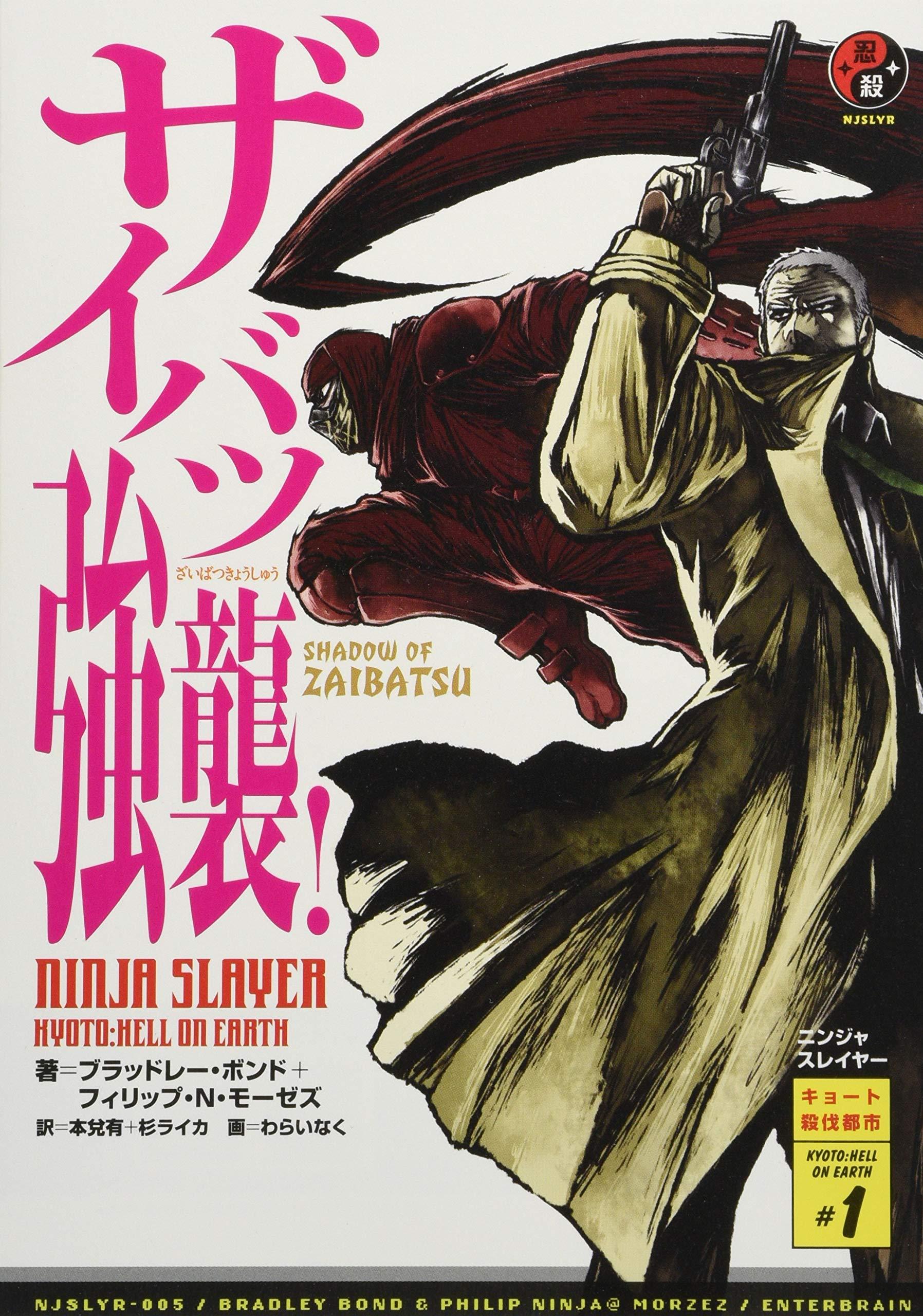 Ninja Slayer Zai Vatu Assault! (2013) ISBN: 4047289450 ...